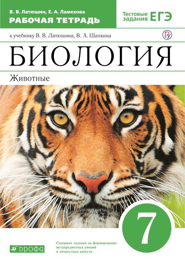 Биология. Животные. 7 класс. Рабочая тетрадь (с тестовыми заданиями ЕГЭ). ВЕРТИКАЛЬ - страница 0