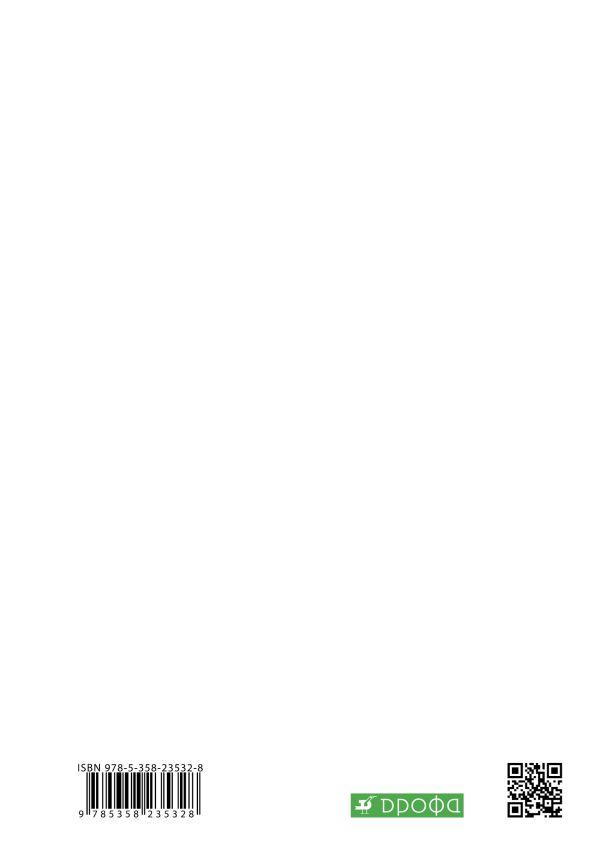 Биология. Животные. 7 класс. Рабочая тетрадь (с тестовыми заданиями ЕГЭ). ВЕРТИКАЛЬ - страница 15