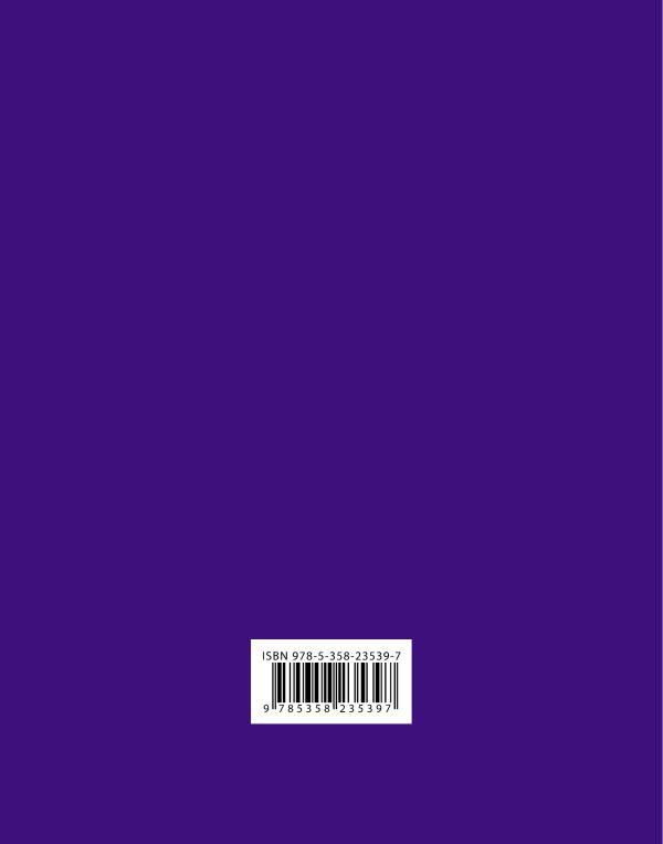 Литературное чтение. 3 класс. Рабочая тетрадь № 3 - страница 7