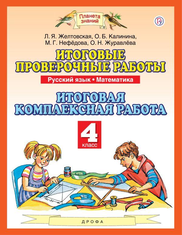 Русский язык. Математика. 4 класс. Итоговые проверочные работы. Итоговая комплексная работа - страница 0