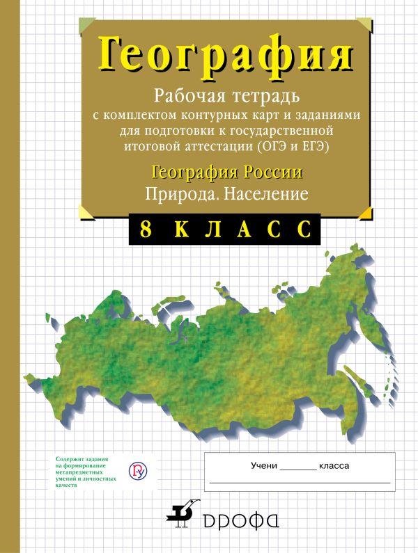 География России. Природа. 8 класс. Рабочая тетрадь с контурными картами (с тестовыми заданиями ЕГЭ) - страница 0