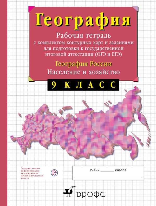 География России. 9 класс. Рабочая тетрадь с контурными картами (с тестовыми заданиями ЕГЭ) - страница 0