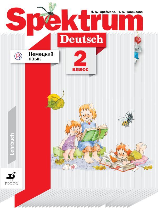 Немецкий язык. 2 класс. Учебник. - страница 0