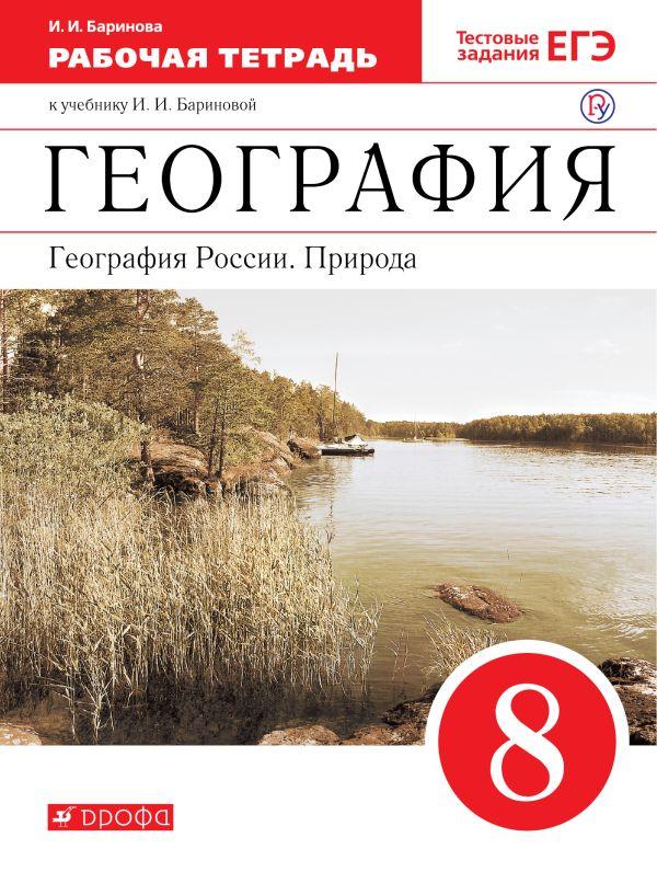 География. География России. Природа. 8 класс. Рабочая тетрадь - страница 0
