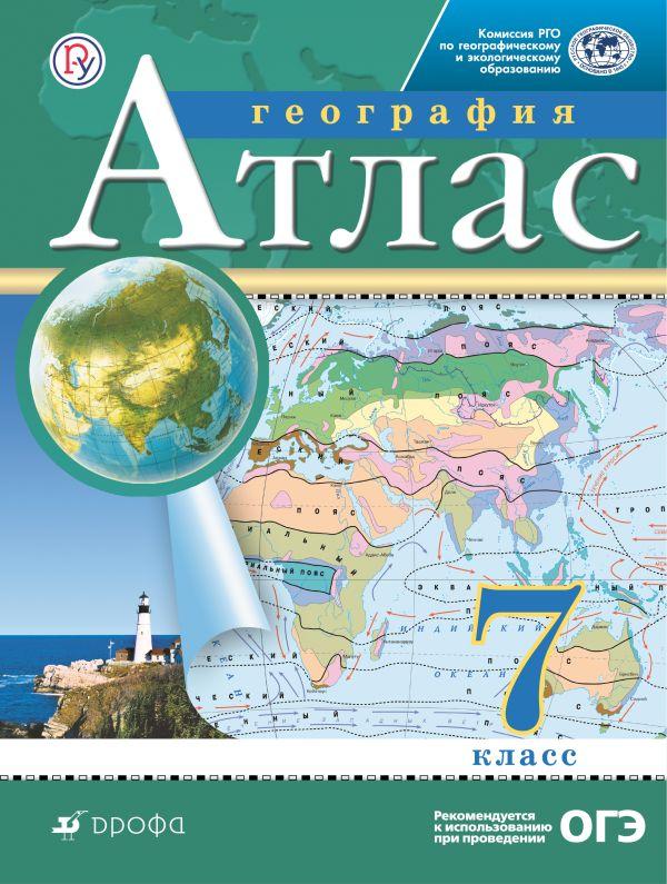 География. 7 класс. Атлас. (Традиционный комплект)(РГО) - страница 0