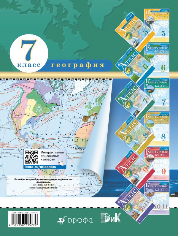 География. 7 класс. Атлас. (Традиционный комплект)(РГО) - страница 9