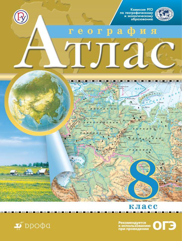 География. 8 класс. Атлас. (Традиционный комплект) (РГО) - страница 0