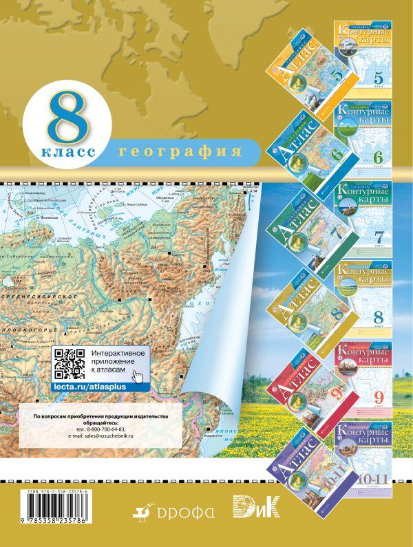 География. 8 класс. Атлас. (Традиционный комплект) (РГО) - страница 9