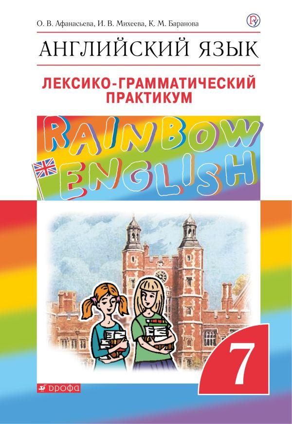 Английский язык. 7 класс. Лексико-грамматический практикум - страница 0