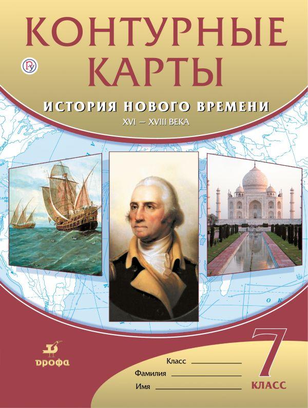 Контурные карты История нового времени.XVI-XVIII века. 7 класс - страница 0