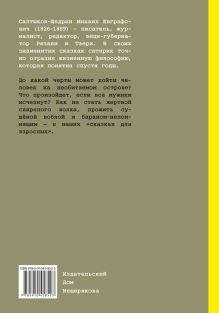 Обложка сзади Сказки (Салтыков-Щедрин М.Е.)