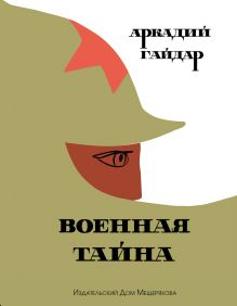 Военная тайна