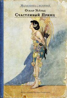 Обложка Счастливый принц и другие сказки
