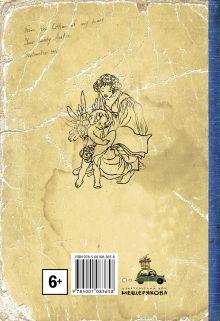 Обложка сзади Счастливый принц и другие сказки