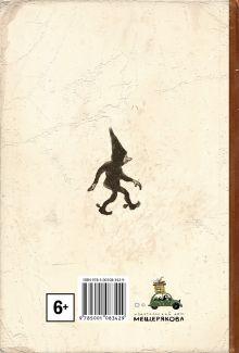 Обложка сзади Среди эльфов и троллей