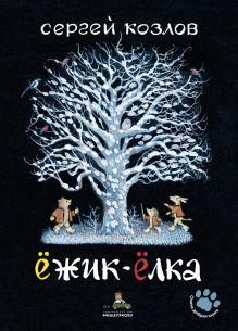Ёжик-Ёлка