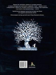Обложка сзади Ёжик-Ёлка