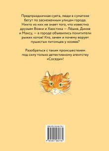 Обложка сзади Похитители котов