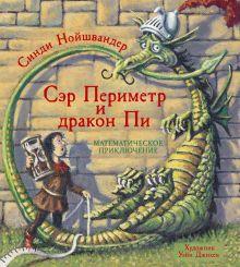 Обложка Сэр Периметр и Дракон Пи