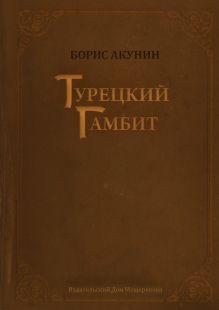 Обложка Турецкий гамбит