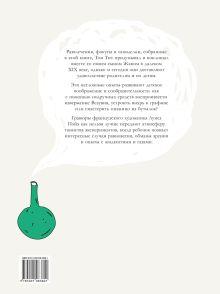 Обложка сзади Научные забавы. Интересные опыты, самоделки, развлечения