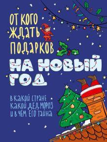 Обложка От кого ждать подарков на Новый год