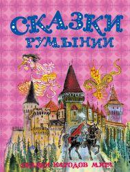 Сказки Румынии