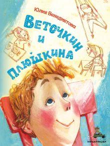 Обложка Веточкин и Плюшкина