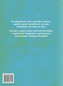 Обложка сзади Веточкин и Плюшкина