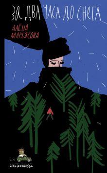 Обложка За два часа до снега (Марьясова А.Е)