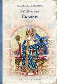 Сказки (Пушкин А.С)