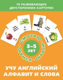 Учу английский алфавит и слова (Набор карточек)
