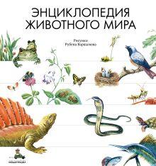 Энциклопедия животного мира (Сладков Н., Яковлева И)