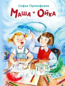 Маша и Ойка (Прокофьева С.Л)