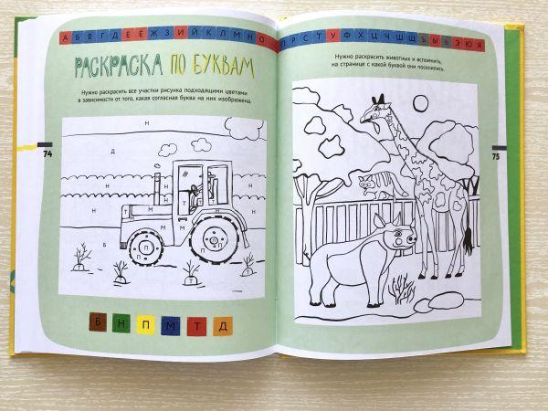 Книга Учу алфавит Нескучная книга с заданиями для детей от ...
