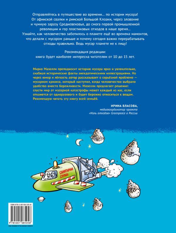 Картинки по запросу книга история мусора
