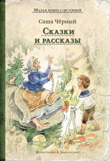 Сказки и рассказы (Саша Чёрный)