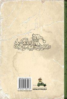 Обложка сзади Сказки и рассказы (Саша Чёрный)