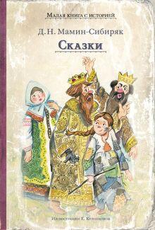 Сказки (Мамин-Сибиряк Д.Н.)