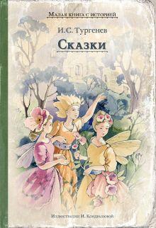 Сказки (Тургенев И.С.)
