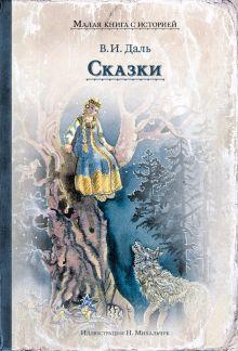 Сказки (Даль В.И.)