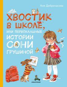 Хвостик в школе, или Первоклашные истории Сони Грушиной (Доброчасова А.)