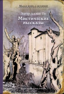 Обложка Мистические рассказы (По Э. А.)