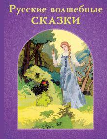 Обложка Русские волшебные сказки