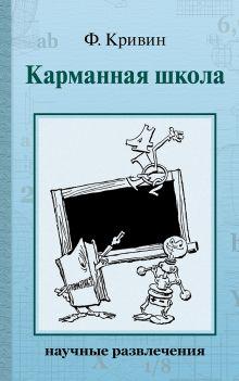 Обложка Карманная школа (Кривин Ф. Д.)