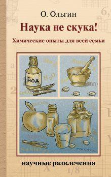 Обложка Наука не скука! Химические опыты для всей семьи (Ольгин О.)