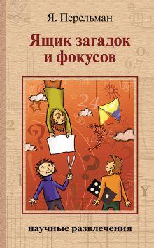 Обложка Ящик загадок и фокусов (Перельман Я. И.)