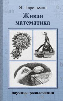 Живая математика (Перельман Я. И.)