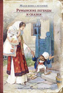 Обложка Румынские легенды и сказки