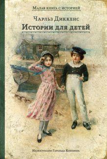Обложка Истории для детей (Диккенс Ч.)